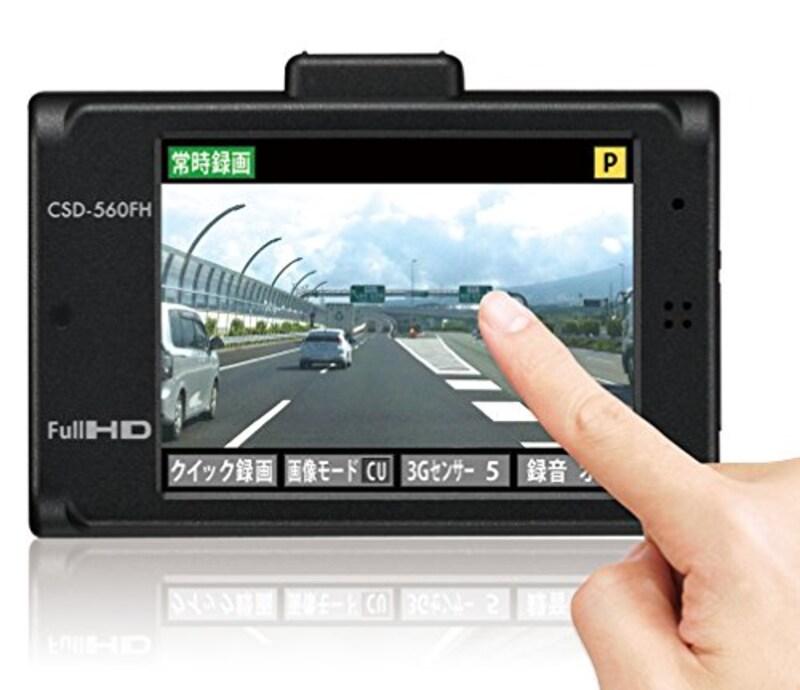 セルスター,Full HD画質ドライブレコーダー,CSD-560FH