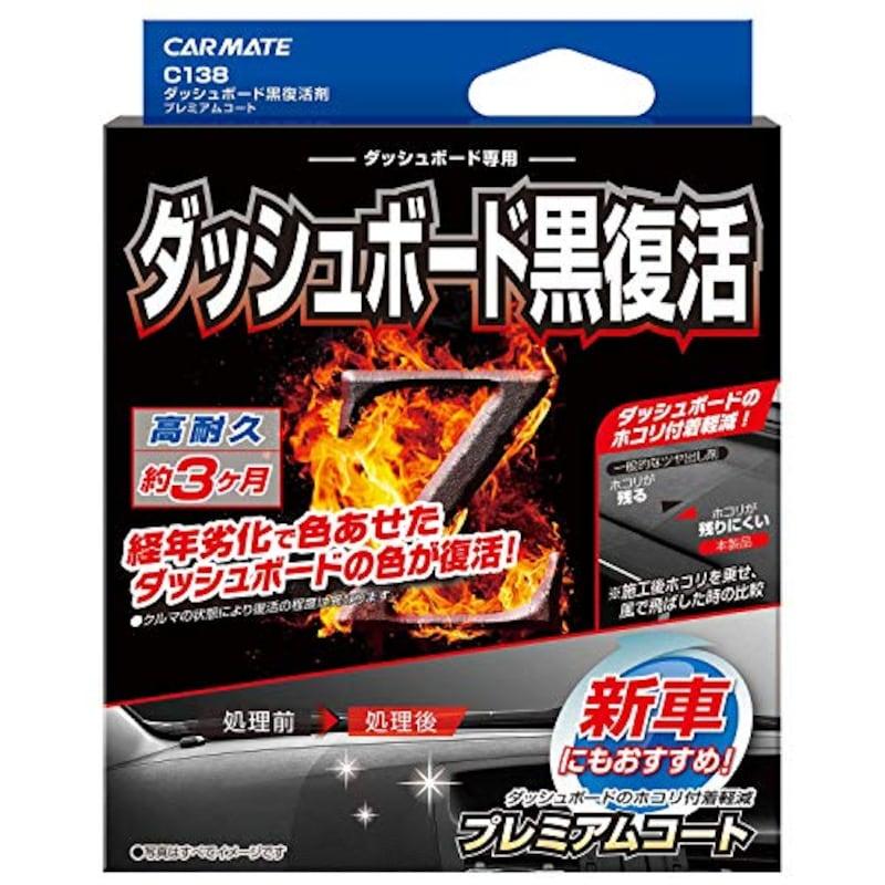 カーメイト,黒樹脂復活 コーティング剤 プレミアムコート 3か月耐久 劣化防止 40ml C138