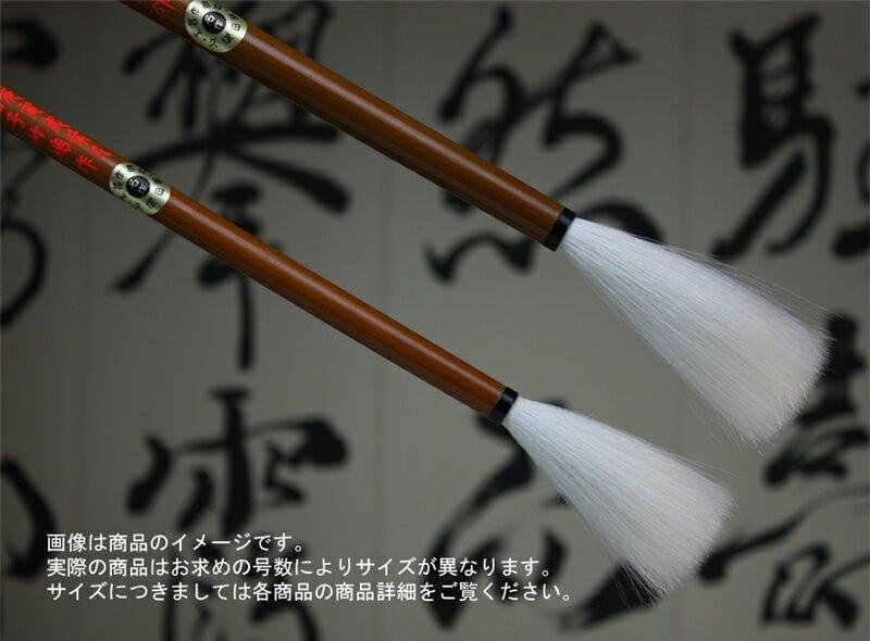 久保田号,最高級羊毛書道筆 墨吐龍 一号
