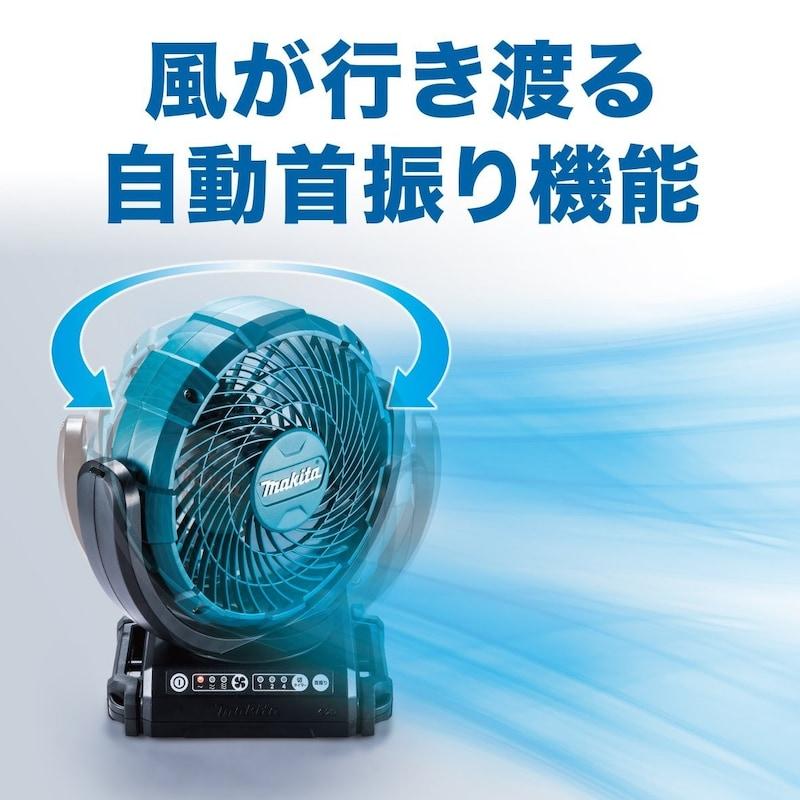 Makita(マキタ),充電式ファン,CF102DZ