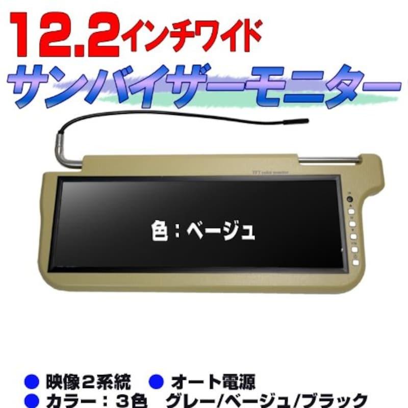 JONJON,12.2インチサンバイザーモニター,TP3BE