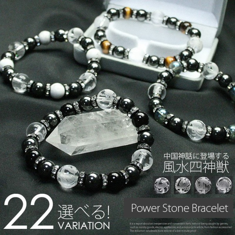 Redone,風水四神水晶 ヘマタイト 天然石ブレスレット,ori-0011