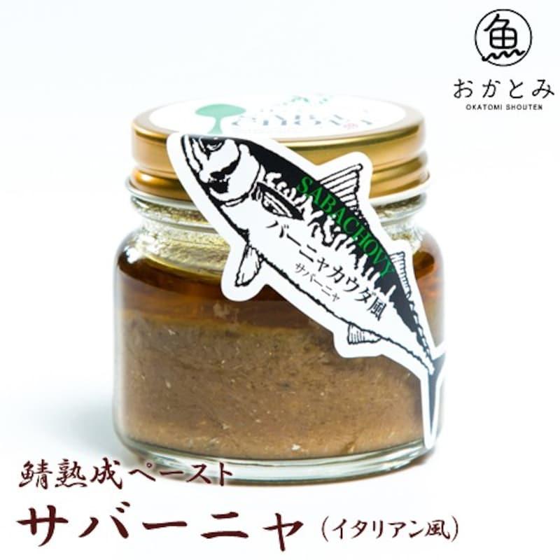 岡富商店,鯖熟成ペースト サバーニャ