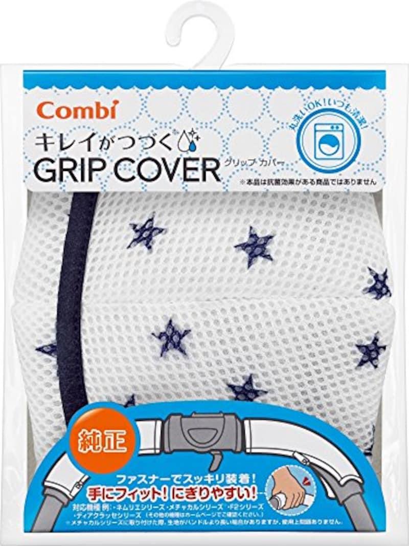 Combi(コンビ),キレイがつづくGRIP COVER