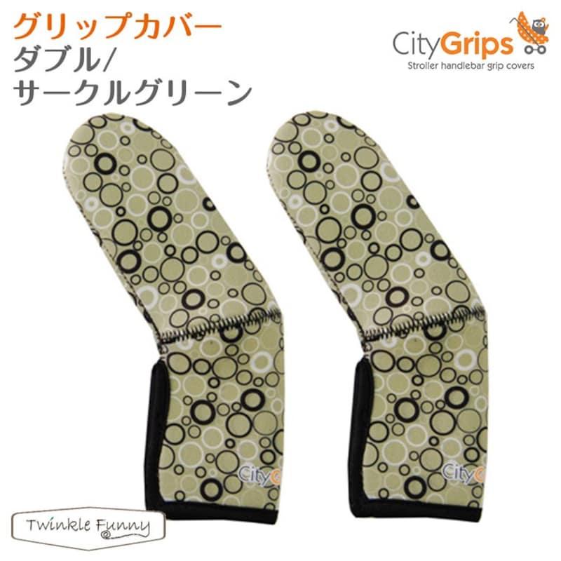 CityGrips,グリップカバー ダブル,TF-24109