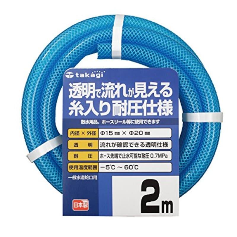 タカギ(takagi) ,クリア耐圧ホース,PH08015CB002TM
