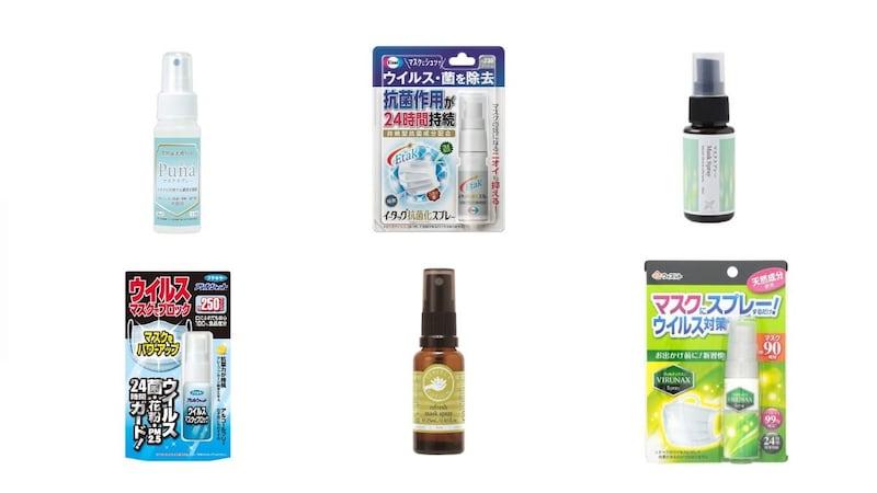 マスク用スプレーのおすすめ人気商品13選と作り方|生活の木などの人気商品やアロマ・オーガニック品も!