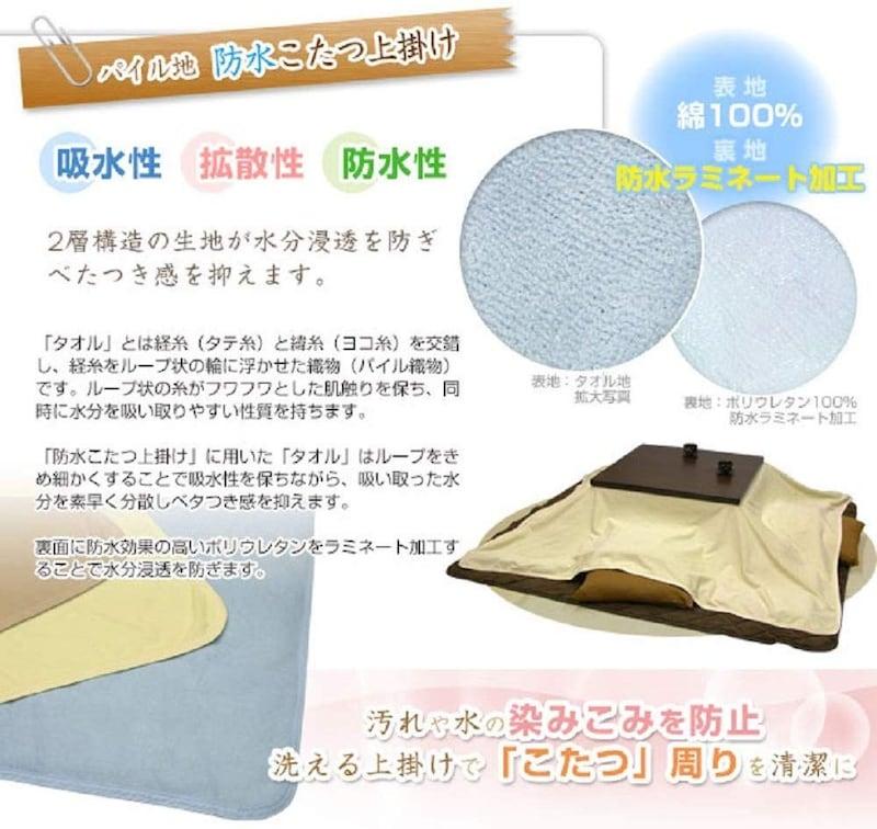 メーカー直販あったか寝具快適寝具,長方形大判 防水マルチカバー