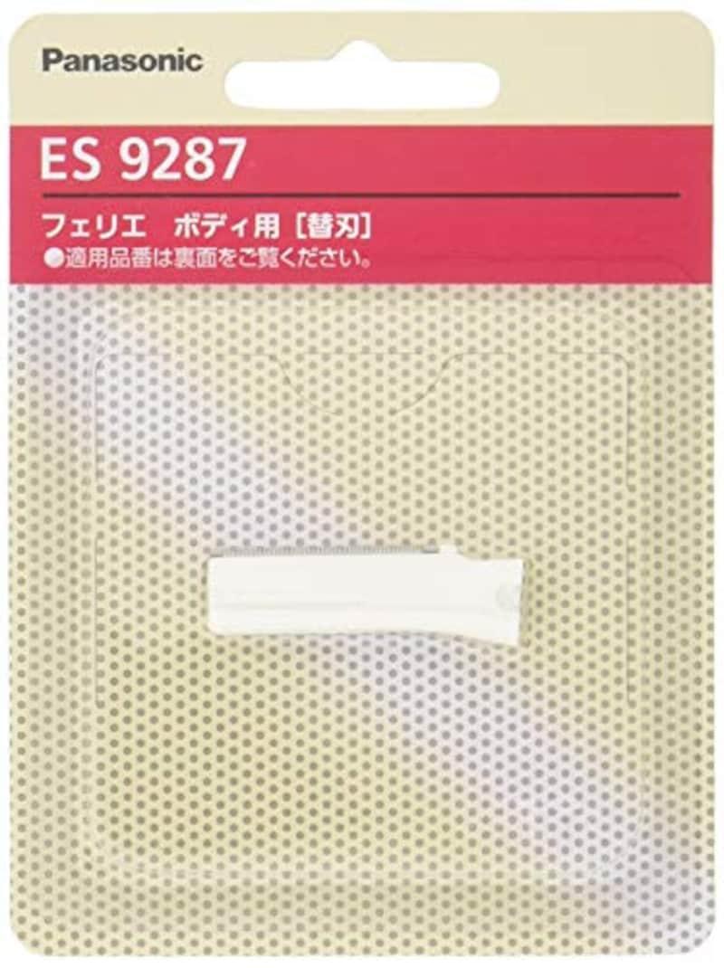 Panasonic,フェリエ ボディ用 替刃,ES9287