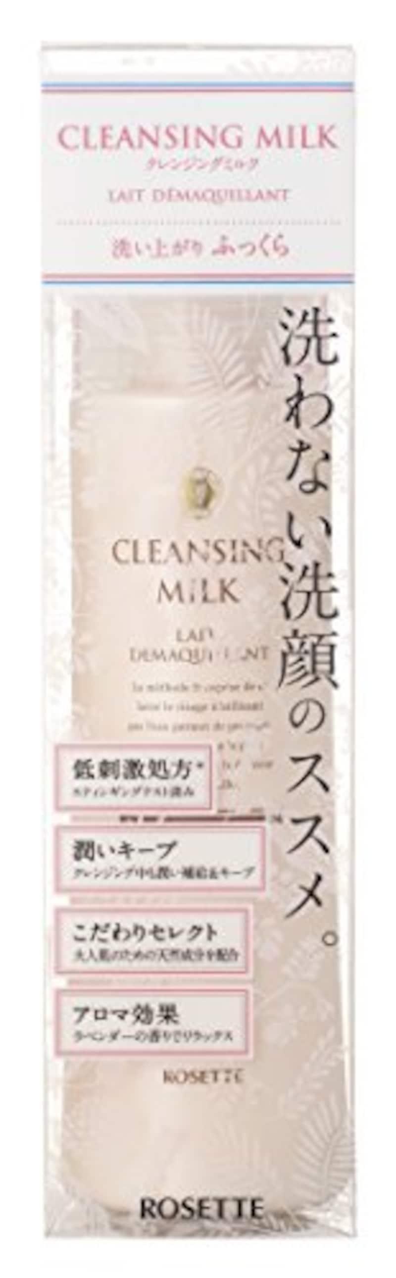 ロゼット,クレンジングミルク
