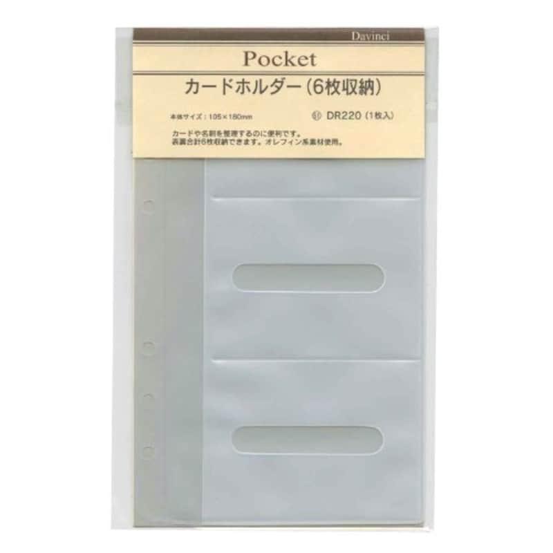 レイメイ藤井,ダヴィンチ リフィル カードホルダー ,DR220