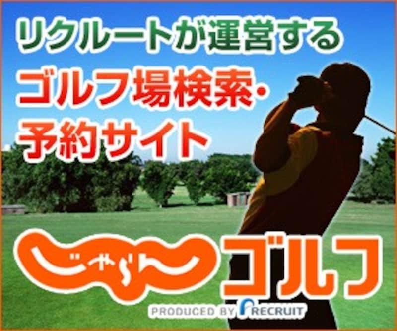 じゃらんゴルフでゴルフ場予約