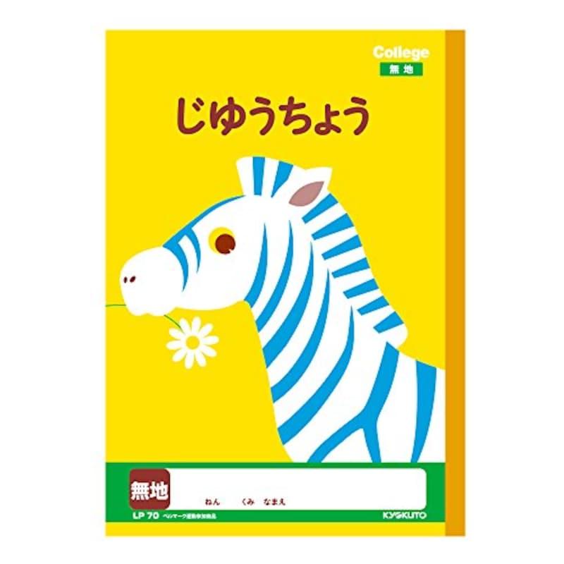 日本ノート,カレッジアニマル学習帳 じゆうちょう,LP70