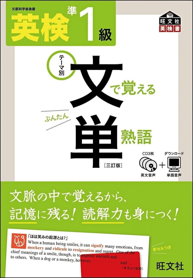 旺文社,英検準1級 文で覚える単熟語, 978-4010945759