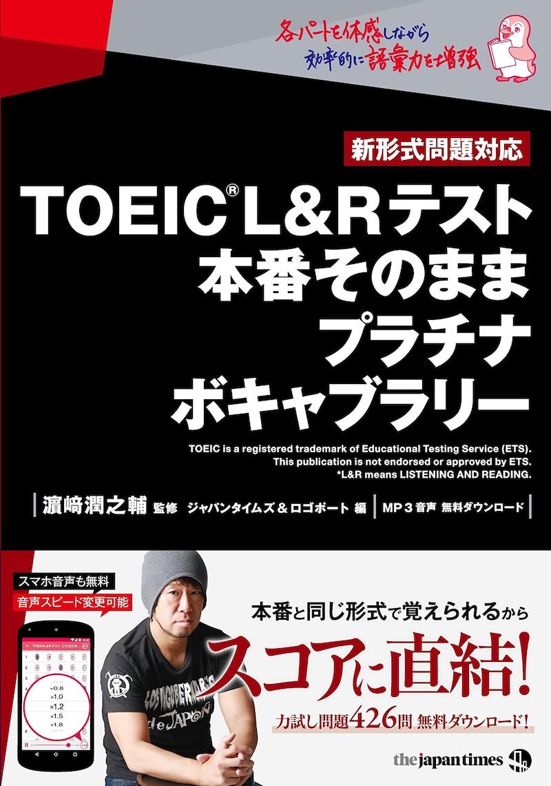 ジャパンタイムズ,TOEIC(R)L&Rテスト 本番そのまま プラチナボキャブラリー,978-4789016872