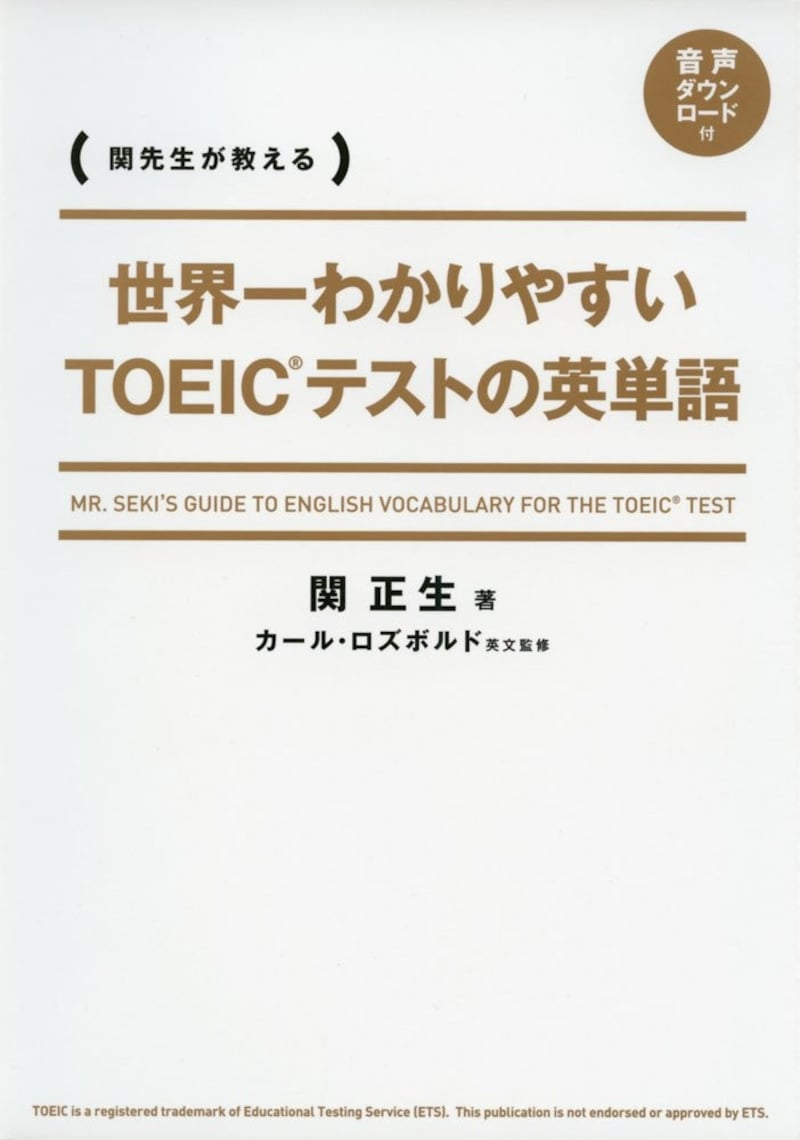 KADOKAWA/中経出版,世界一わかりやすい TOEICテストの英単語,978-4046011084