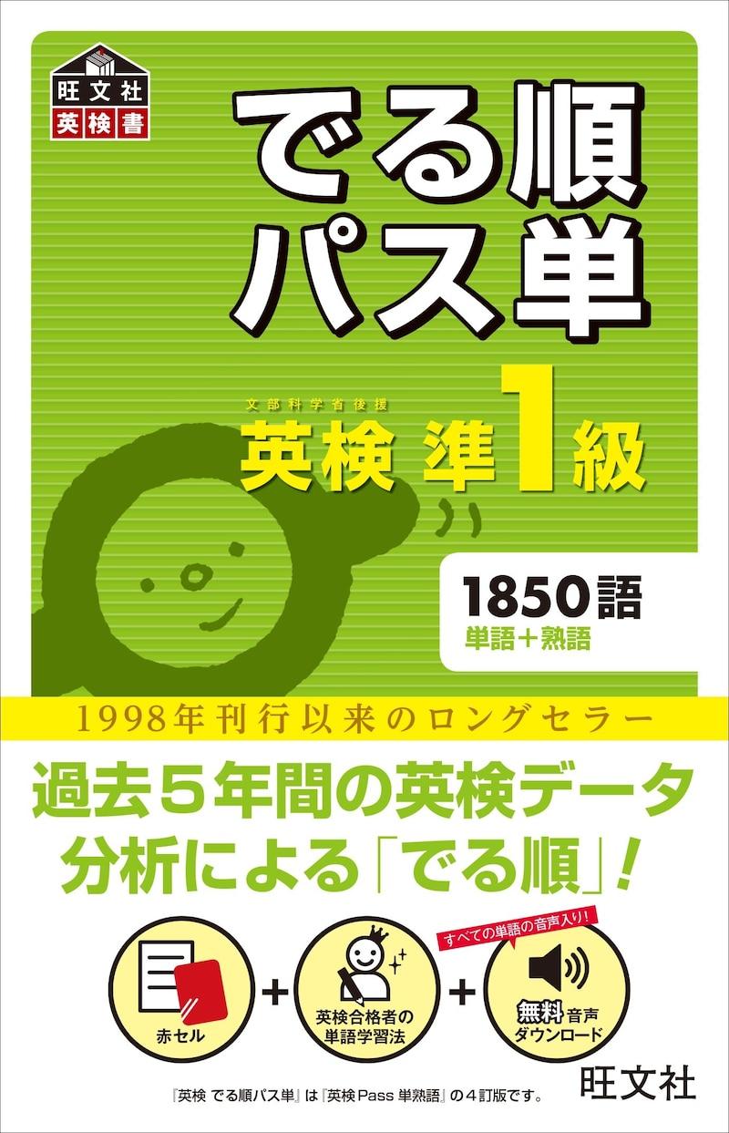 旺文社,英検準1級 でる順パス単,978-4010947036