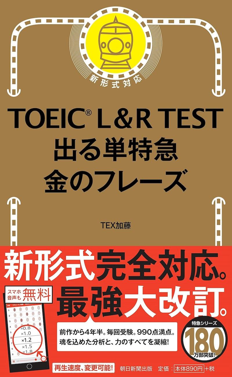 朝日新聞出版,TOEIC L & R TEST 出る単特急 金のフレーズ,978-4023315686