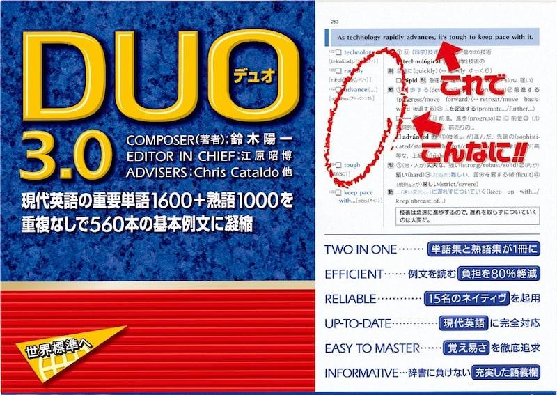 アイシーピー,DUO3.0,978-4900790056