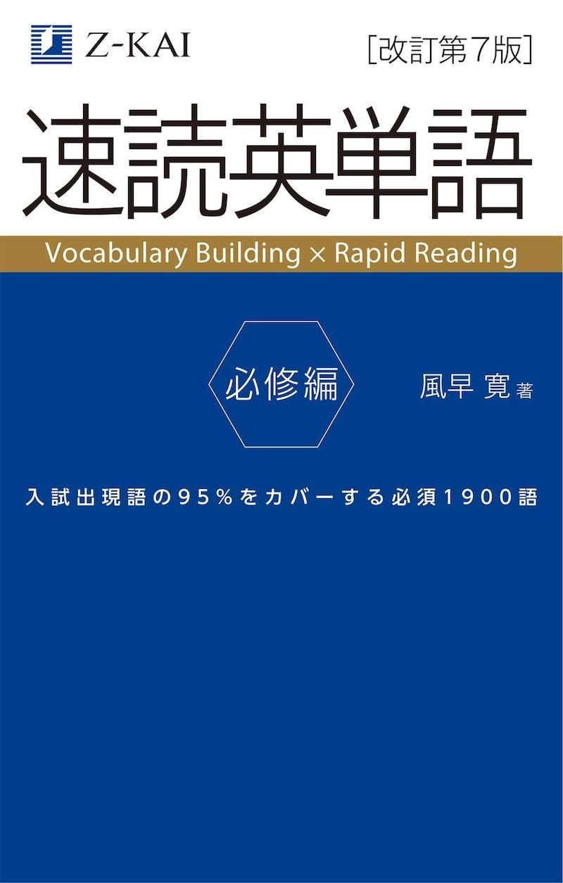 Z会,速読英単語 必修編,978-4865312287