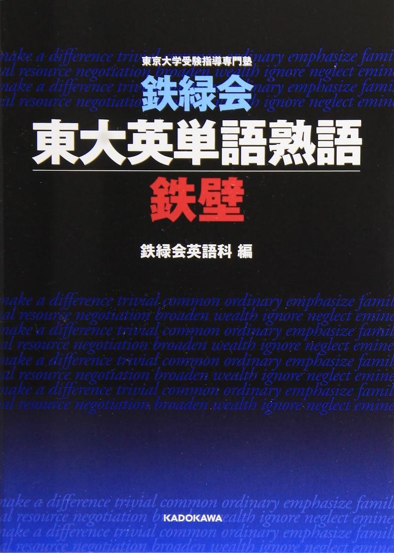 角川学芸出版,鉄緑会東大英単語熟語 鉄壁,978-4046214751