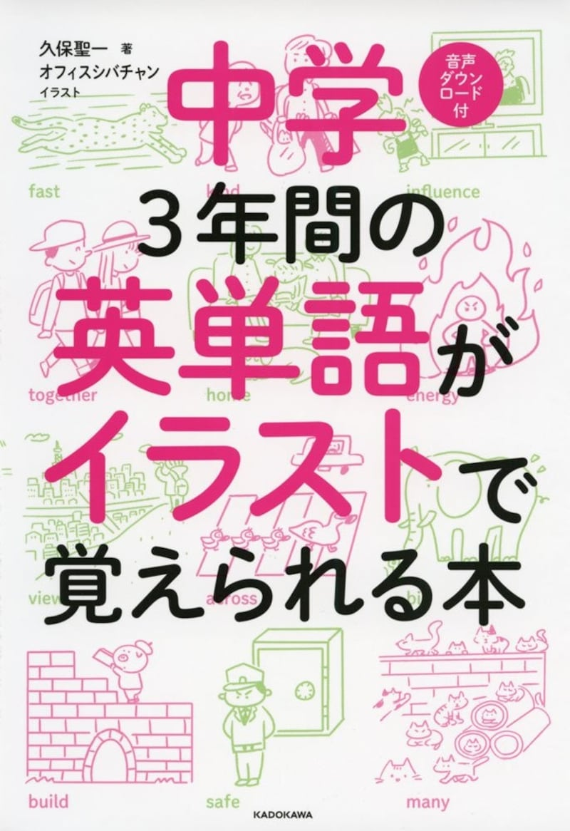 KADOKAWA,中学3年間の英単語がイラストで覚えられる本,978-4046021205