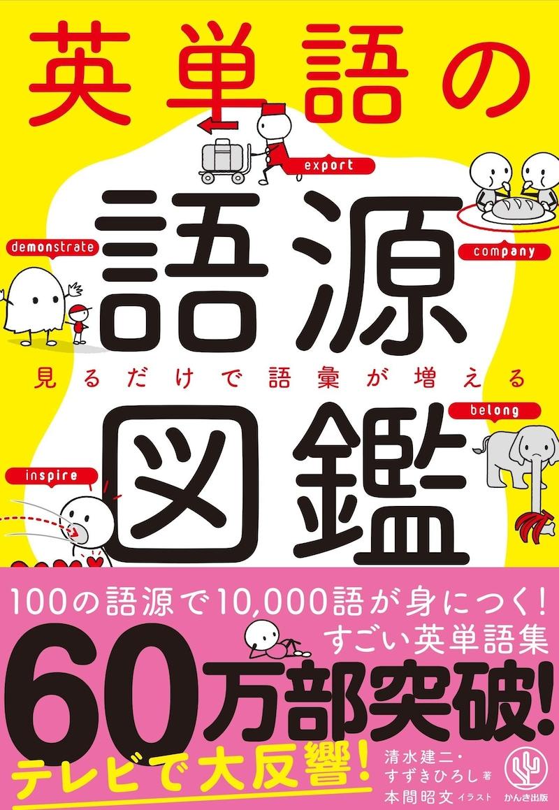 かんき出版,英単語の語源図鑑,978-4761273453