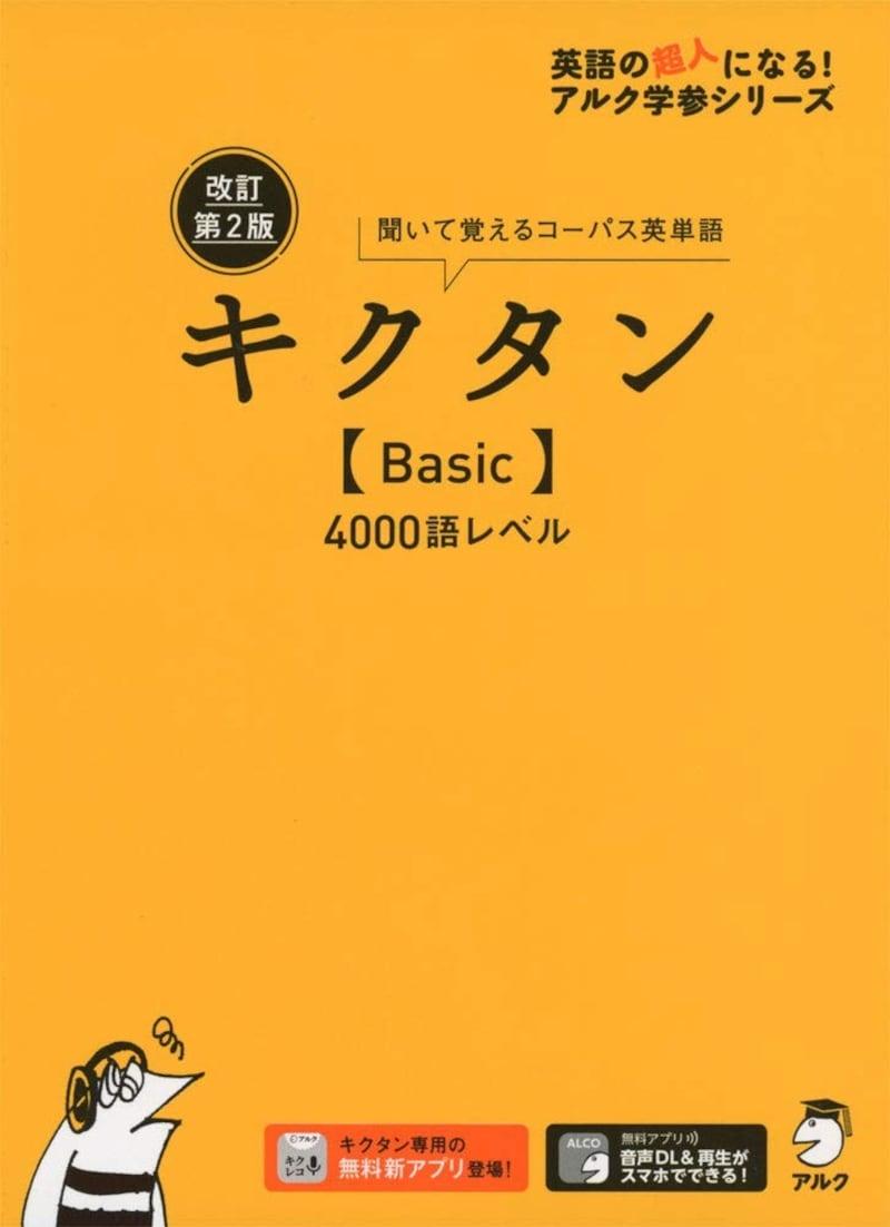 アルク,改訂版キクタンBasic4000,978-4757433472