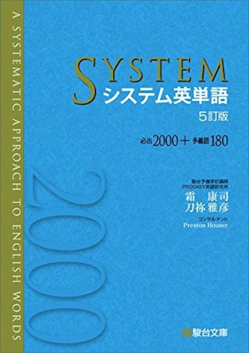 駿台文庫,システム英単語,978-4796111379