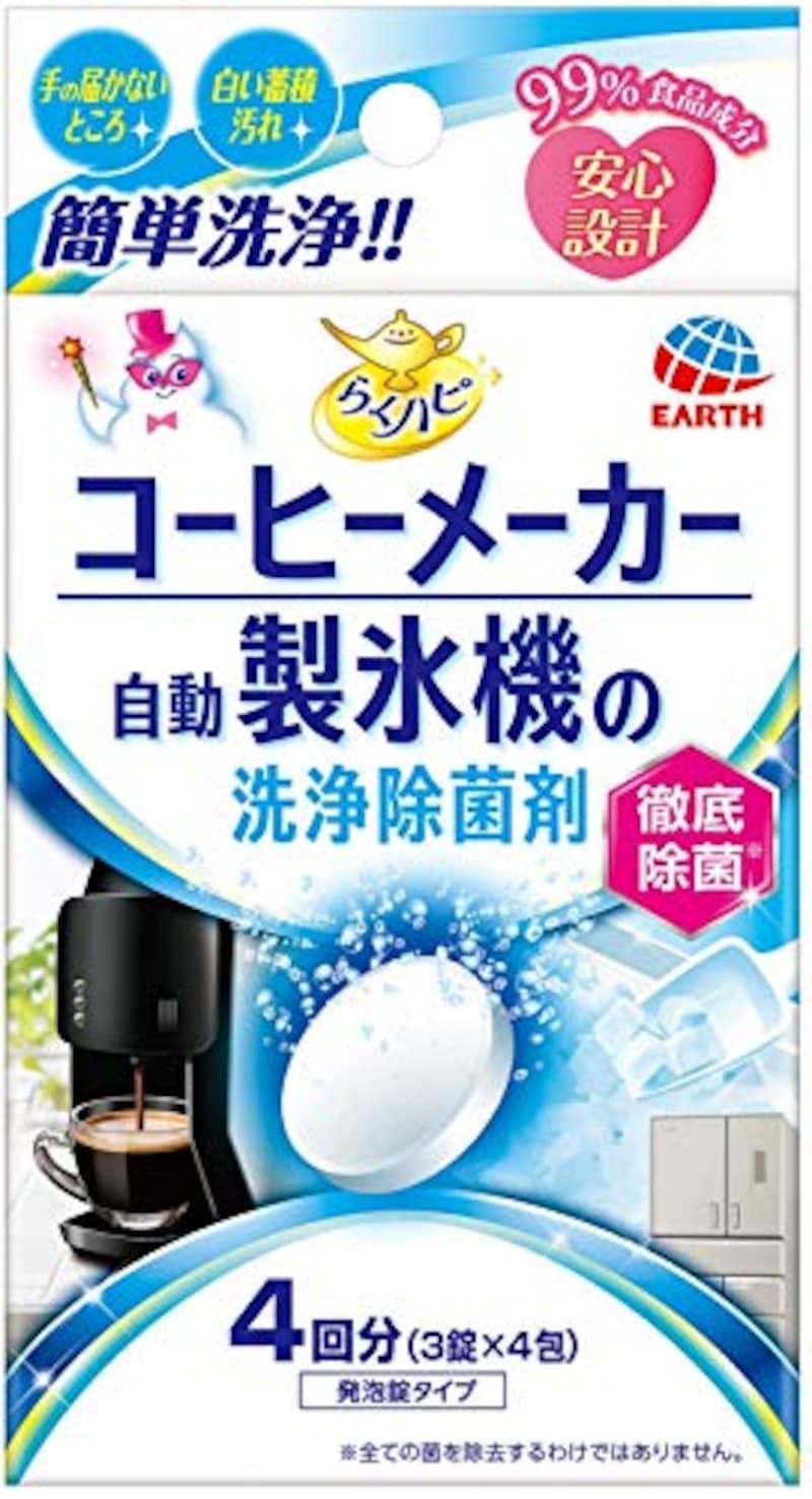 らくハピ,コーヒーメーカー・自動製氷機の洗浄除菌剤 3錠×4包入