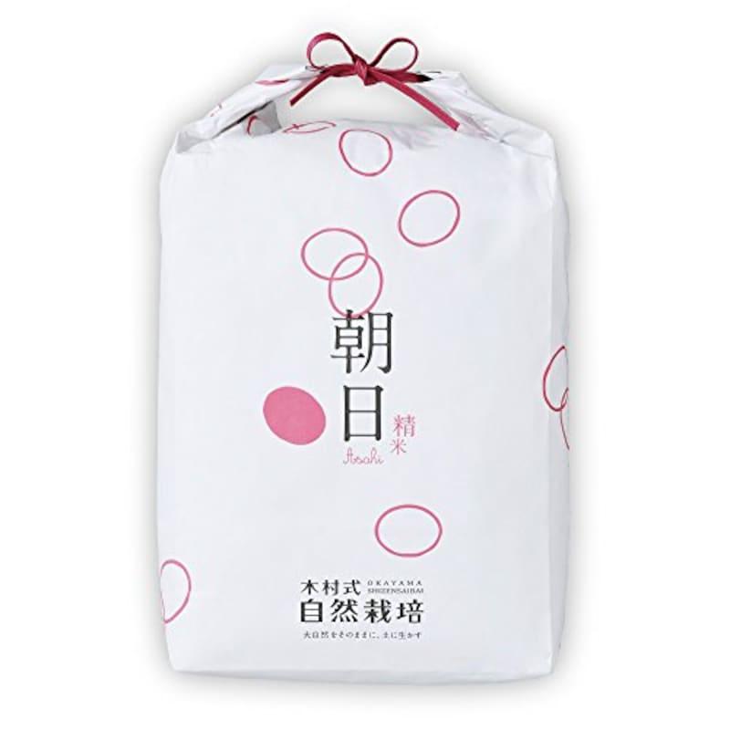 【精米】岡山県産 木村式自然栽培米 朝日