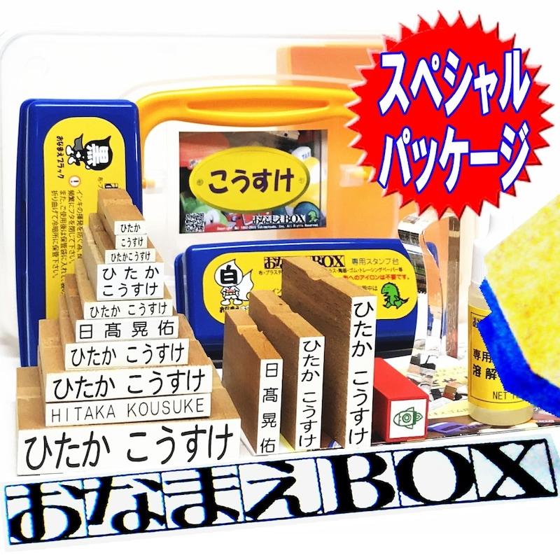 石松堂,おなまえBOX