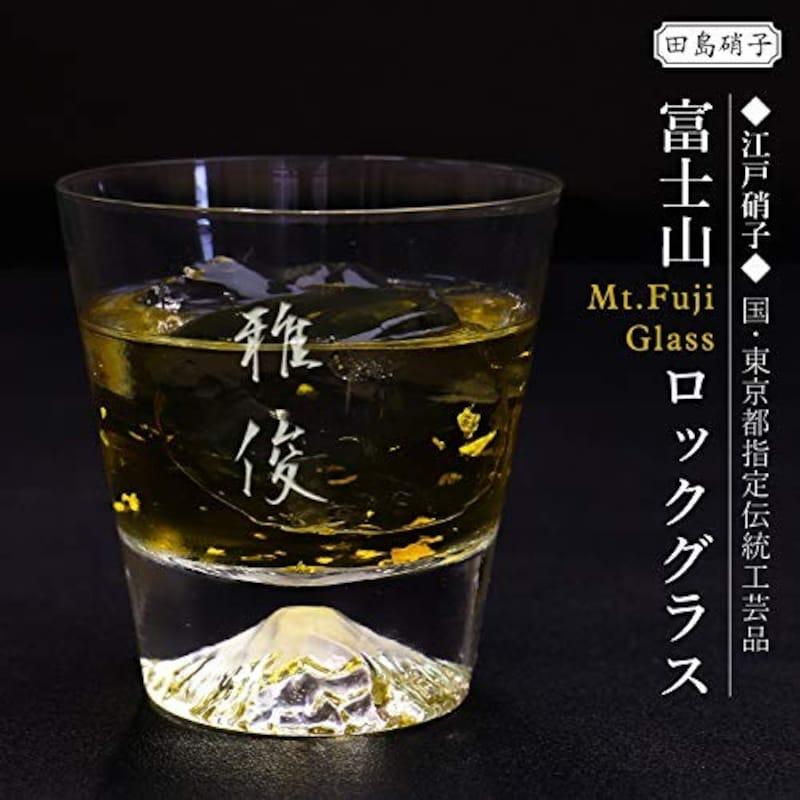 田島硝子,名入れ 富士山ロックグラス,fuji-rkg