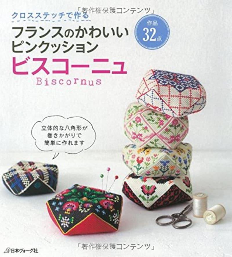 日本ヴォーグ社,フランスのかわいいピンクッション ビスコーニュ
