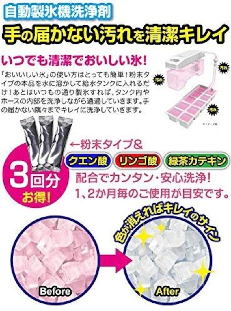株式会社威風堂,自動製氷機洗剤