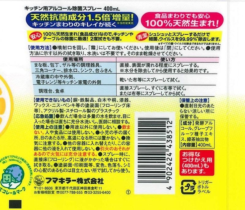 フマキラー キッチン用 アルコール除菌スプレー 400ml