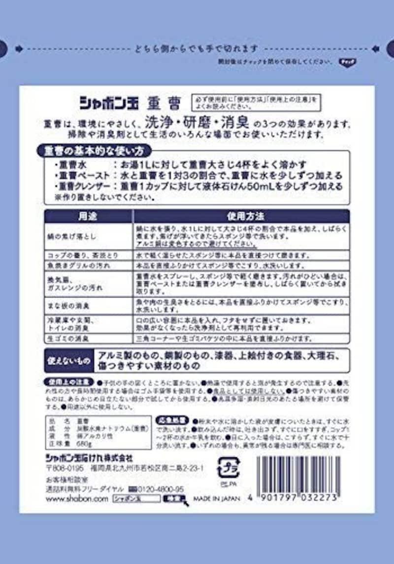 シャボン玉 重曹 680g