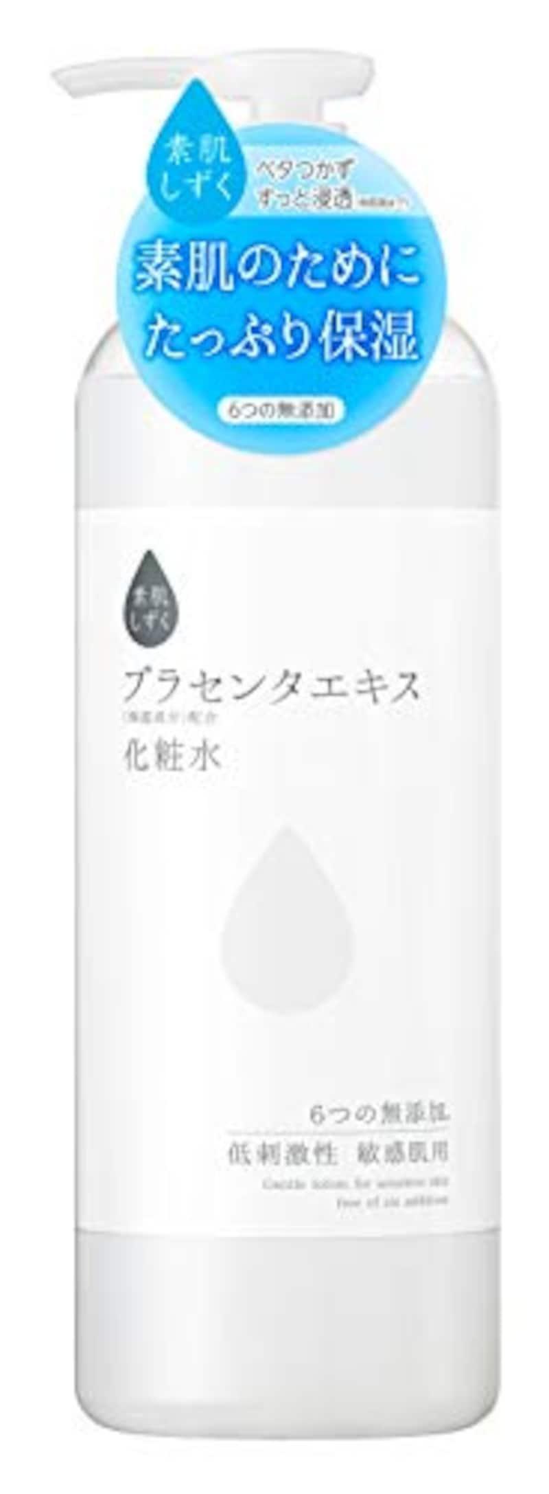 素肌しずく,保湿化粧水