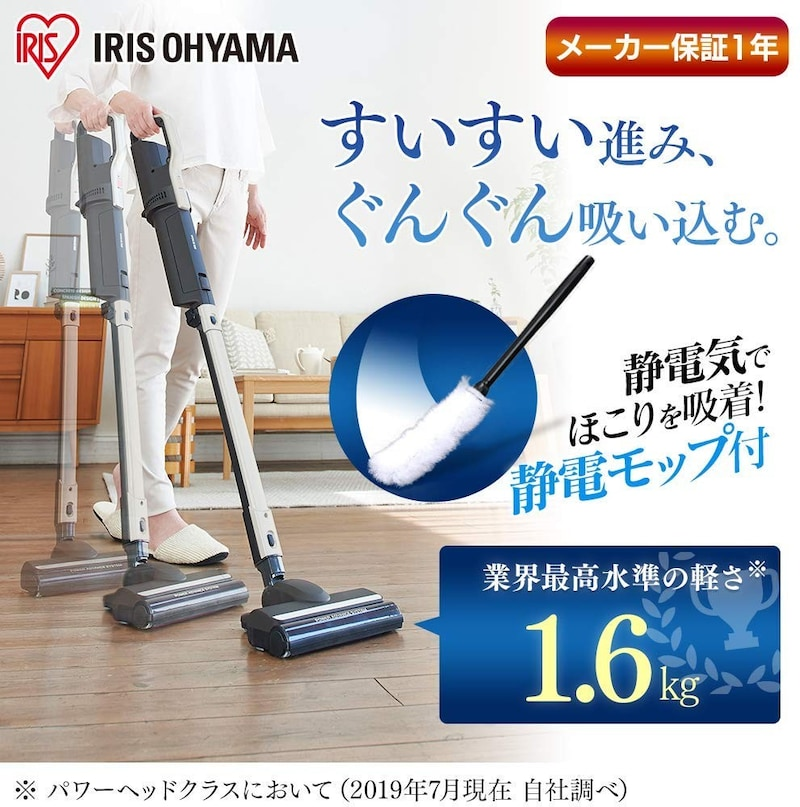 アイリスオーヤマ,極細軽量スティッククリーナー,IC-SLDCP6M