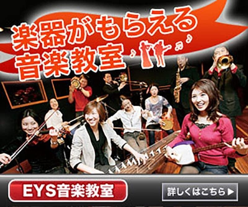 EYS─STYLE,Enjoy Your Sound(EYS)
