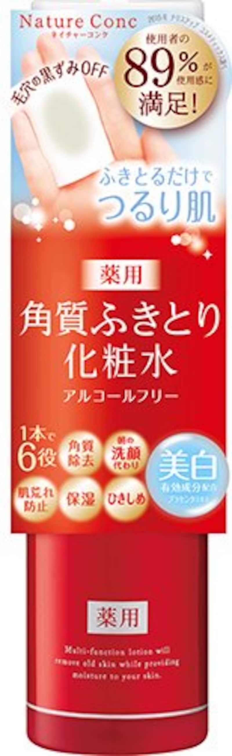 ナリス化粧品,ネイチャーコンク 角質ふきとり化粧水