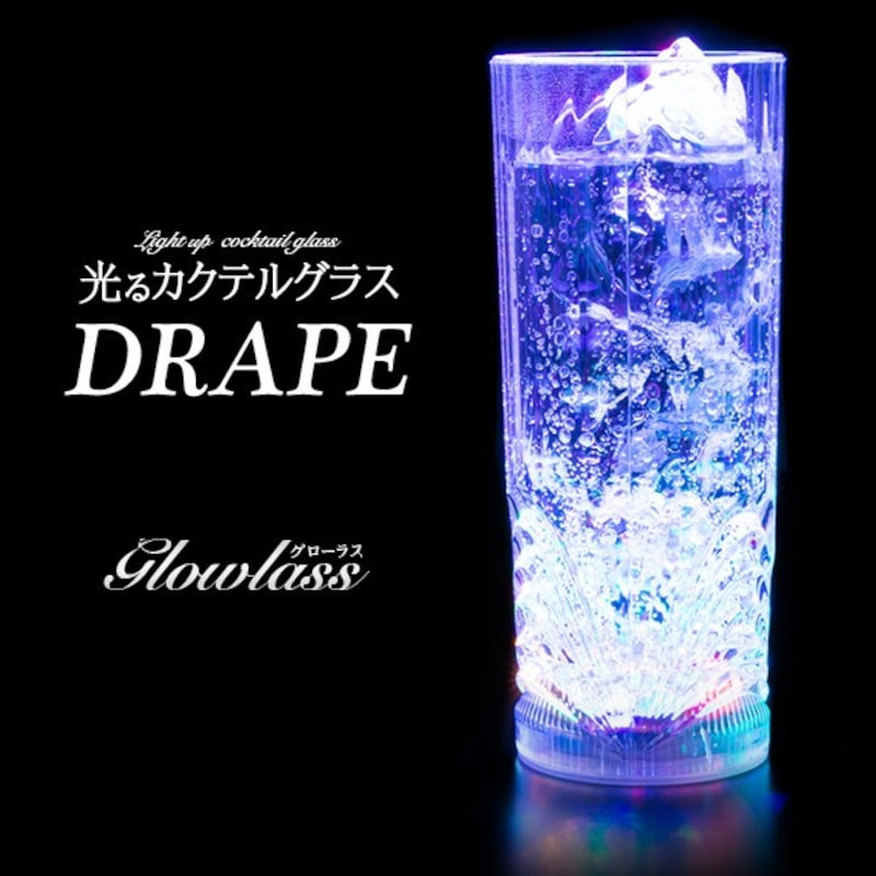 光るカクテルグラス《DRAPE / ドレープ》GLOWLASS