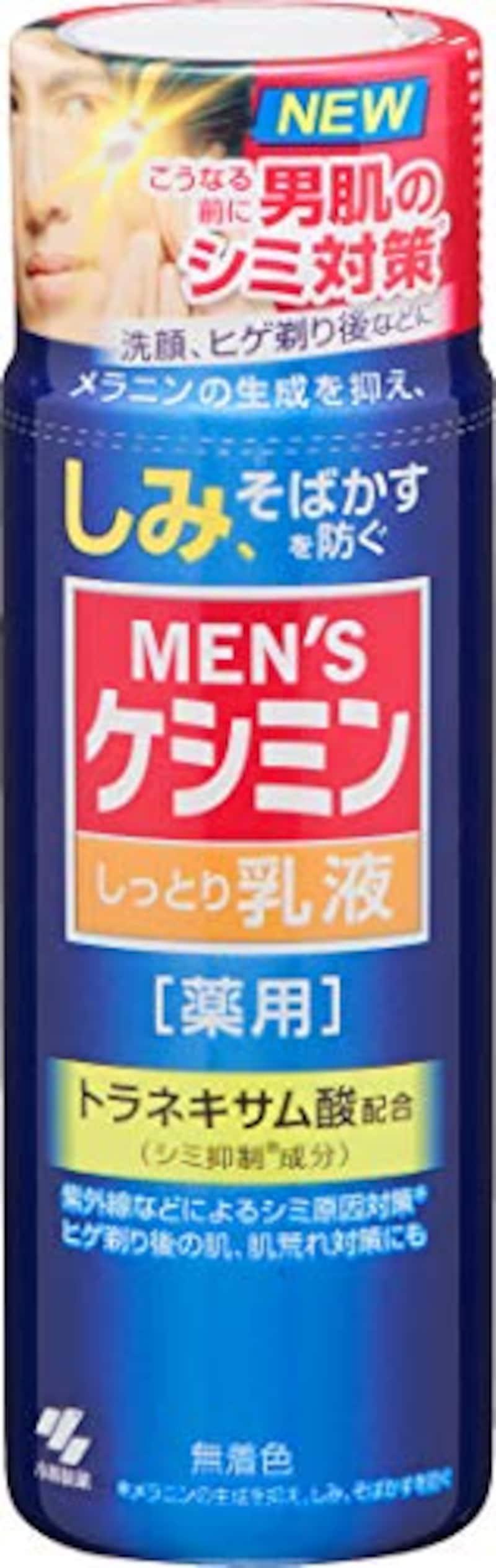 ケシミン,メンズケシミン乳液