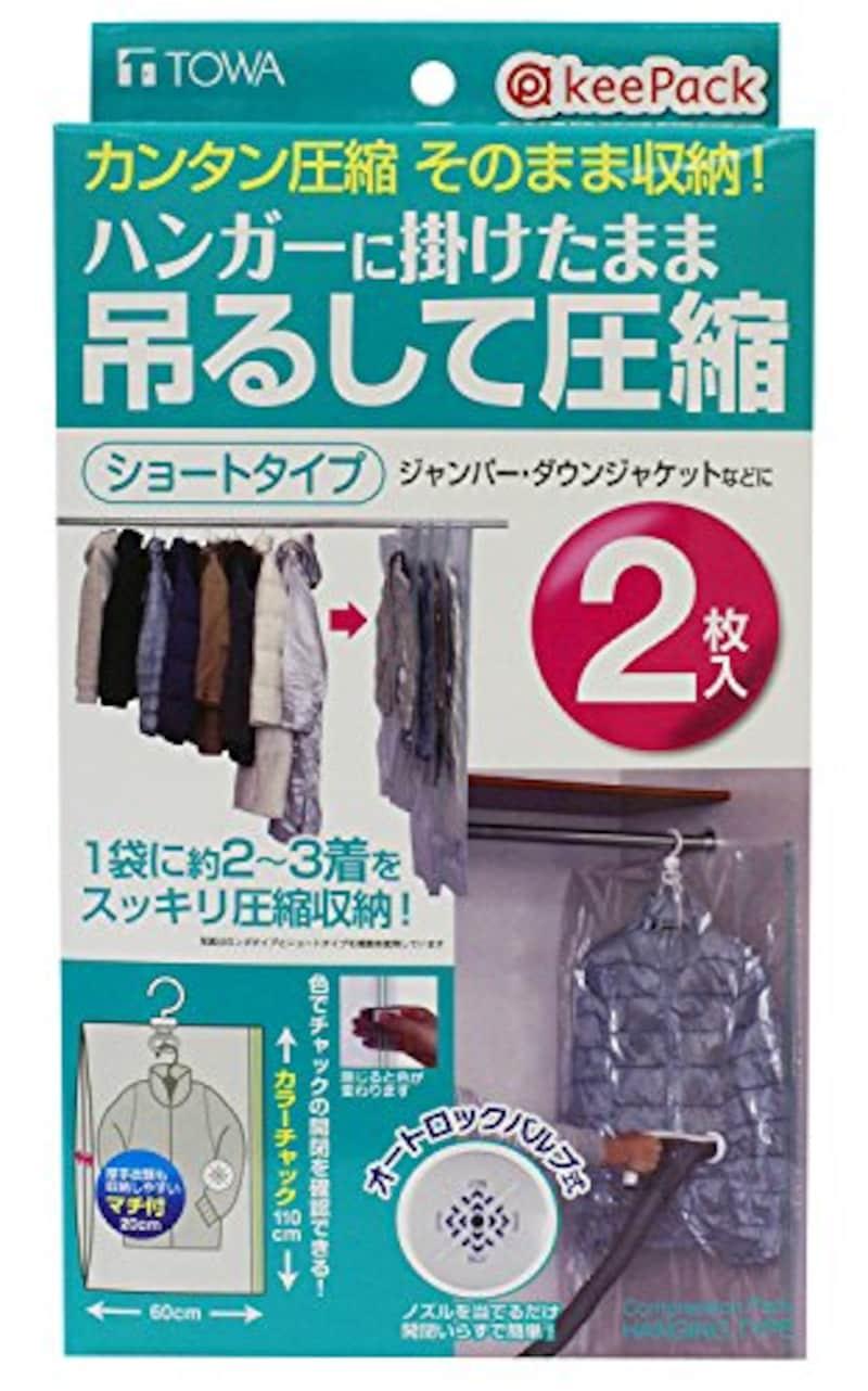 東和産業,吊るせる衣類圧縮パック(ショート/2枚入り),80412