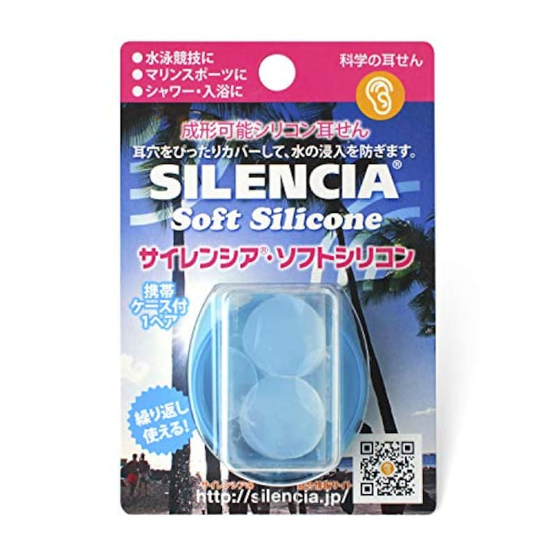 DKSHジャパン,ソフトシリコン製耳栓