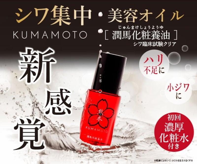 マイケア,KUMAMOTO 潤馬化粧養油