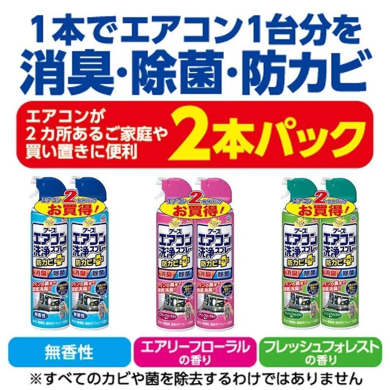 アース製薬 ,エアコン洗浄スプレー防カビプラス 無香性 420ml 2本