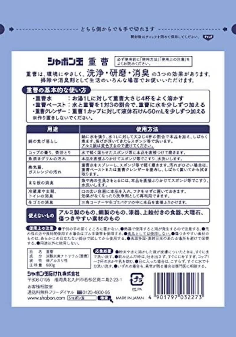 シャボン玉石けん,シャボン玉 重曹 680g