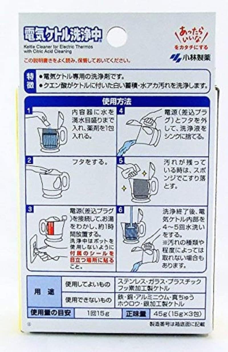 小林製薬,電気ケトル洗浄中