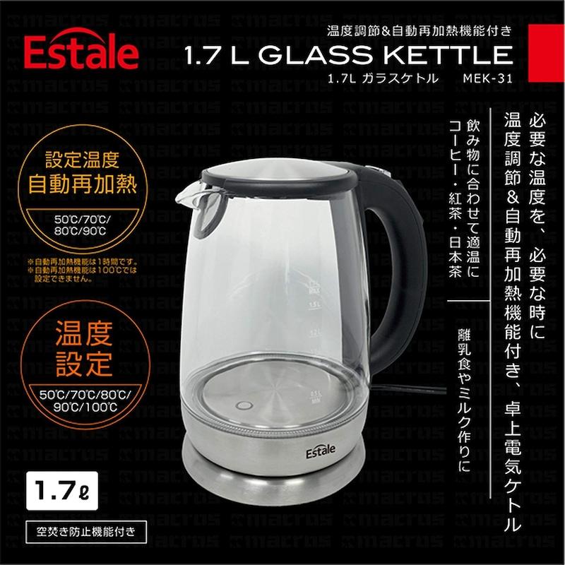 マクロス,Estale ガラス&ステンレス電気ケトル,MEK-31